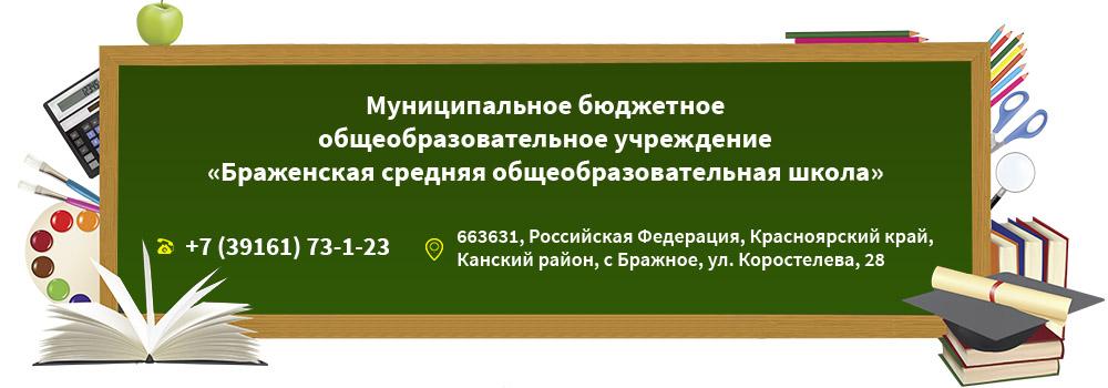 Муниципальное бюджетное общеобразовательное учреждение «Браженская средняя общеобразовательная школа»